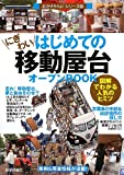 はじめての「にぎわい移動屋台」オープンBOOK (お店やろうよ! (24))