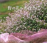野の花をあなたに (Suiko books (113)) 画像