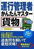 運行管理者【貨物】かんたんマスター