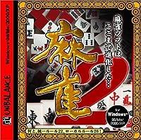 爆発的1480シリーズ 麻雀 2
