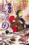 幻仔譚じゃのめ 7 (少年チャンピオン・コミックス)