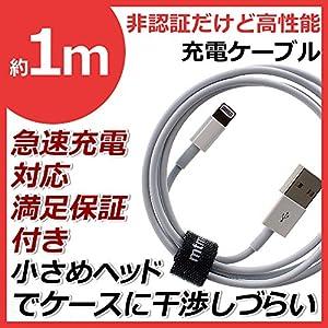 iPhone アイフォン USB 充電 ケーブル 1m コード アイホン iPhone iPad macbook se 5 5s 6 6s 7 7s cable
