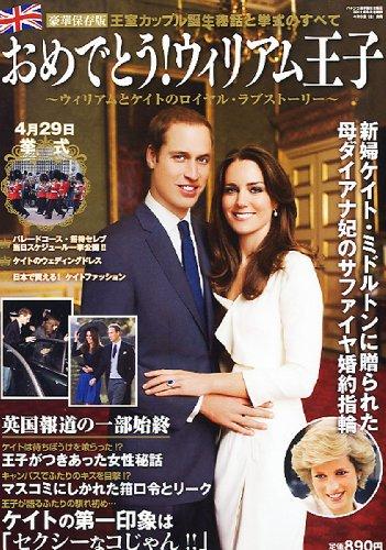 おめでとう!ウィリアム王子 2011年 05月号 [雑誌]