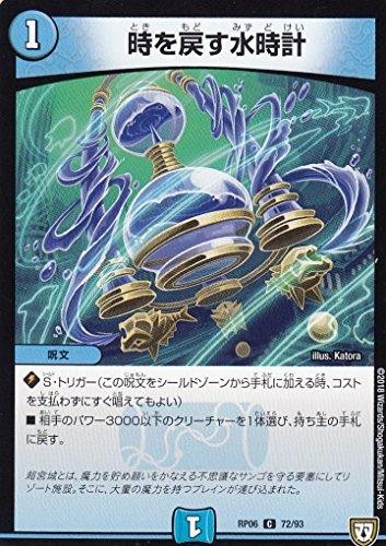 デュエルマスターズ DMRP06 72/93 時を戻す水時計 (コモン) 逆襲のギャラクシー 卍・獄・殺!! (DMRP-06)