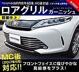 トヨタ ハリアー 60系 後期 ロアグリルガーニッシュ ステンレス鏡面 外装 カスタム パーツ 専用設計 フロント グリル バンパー エアロ HARRIER マイナーチェンジ後 MC後 新型