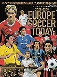 ヨーロッパサッカー・トゥデイ 2008ー2009 シーズン開 (NSK MOOK)