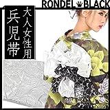 (ロンデルブラック)RONDEL-BLACK 兵児帯 大人 女性用 雑誌モデル 尾崎紗代子 薔薇白 white ホワイト
