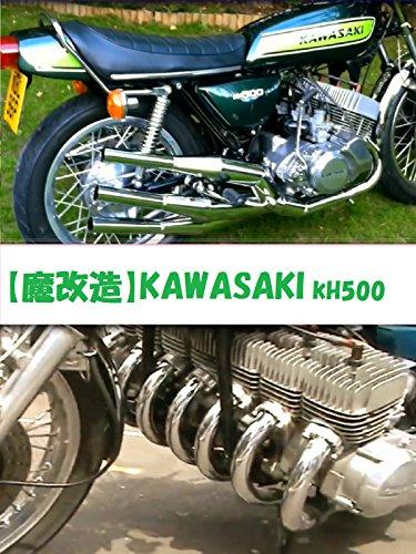 ビデオクリップ: 【魔改造】KAWASAKI KH500