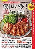 疲れに効く!やわらか鶏むね肉の食べ方 (SAKURA・MOOK 80 楽LIFEヘルスシリーズ)