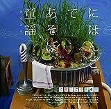 NHKにほんごであそぼ 童謡(どうよう)