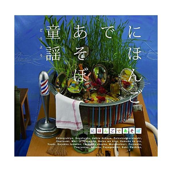 NHKにほんごであそぼ 童謡(どうよう)の商品画像