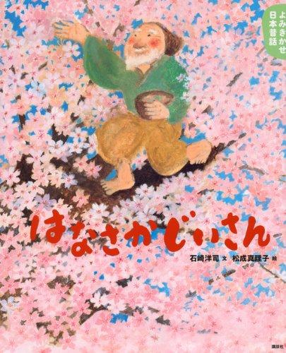 よみきかせ日本昔話 はなさかじいさん (講談社の創作絵本)の詳細を見る