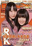 memew vol.50 表紙&ピンナップ 松井玲奈+木本花音(SKE48) AKB4 (デラックス近代映画)