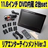リアモニター最大級11.6インチ 高輝度LEDバックライト 広視野角パネル DVD内蔵 リアエンターテインメントシステム ver.3 2台セット 安心の1年保証