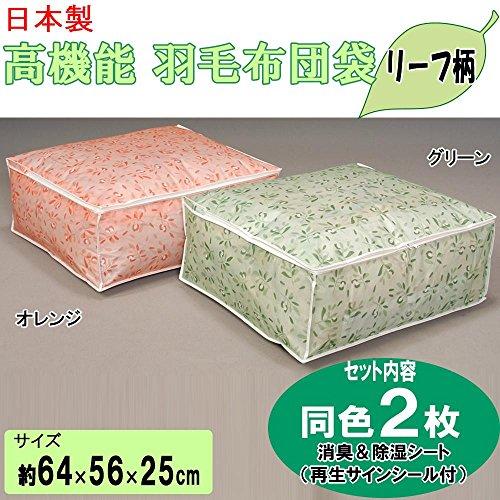 日本製 高機能 羽毛布団袋(リーフ柄) 同色2枚セット グリーン 【人気 おすすめ 】...