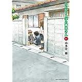 からかい上手の高木さん (10) (ゲッサン少年サンデーコミックス)