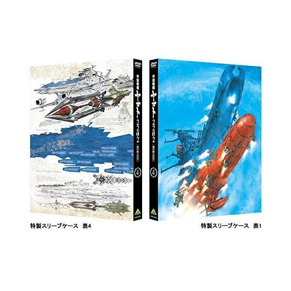 宇宙戦艦ヤマト2202 愛の戦士たち 4 [DVD]の紹介画像5