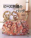 ビーズ刺繍のバッグ