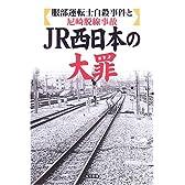 JR西日本の大罪―服部運転士自殺事件と尼崎脱線事故