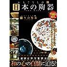 おもてなしの心 日本の陶器DVD BOOK (宝島社DVD BOOKシリーズ)