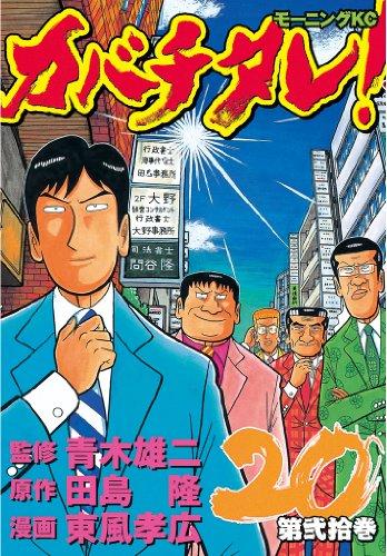 カバチタレ!(20) (モーニングコミックス)