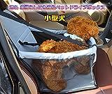 Origin ペット シート カバー ペット ドライブ ボックス 折り畳み式 簡単収納 小型犬 助手席 でも大丈夫 CH037