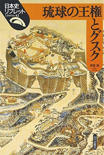 琉球の王権とグスク (日本史リブレット)の詳細を見る
