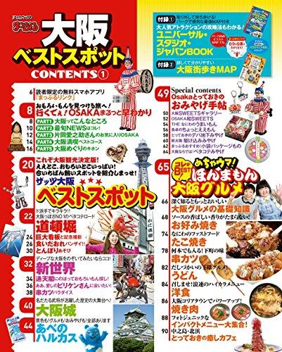 まっぷる 大阪 ベストスポット (まっぷるマガジン)