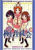 もっと極上生徒会 2―極上生徒会アンソロジー集 (電撃コミックス)