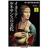 イタリア・ルネサンスの文化 上 (ちくま学芸文庫 (フ-13-11))