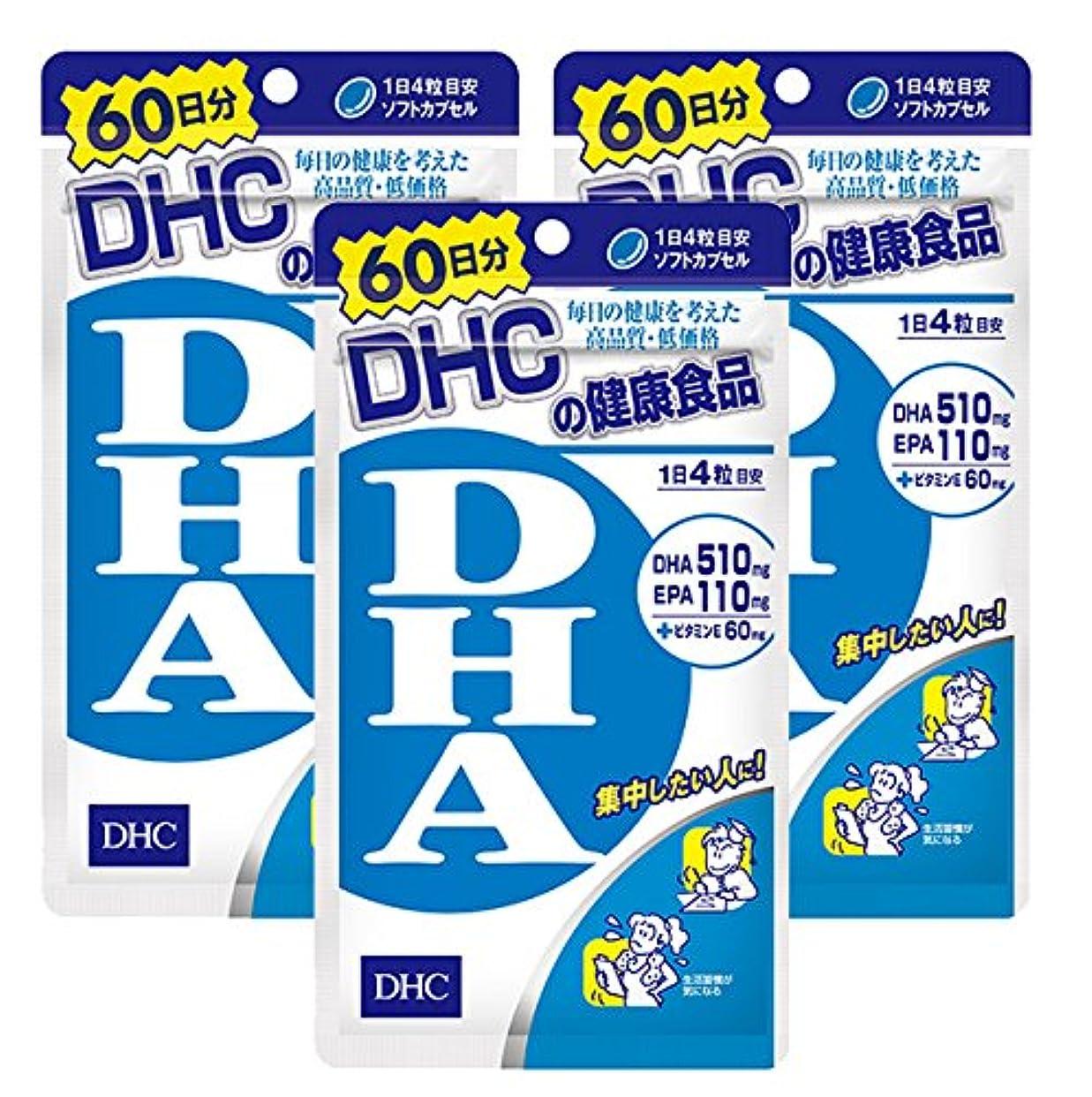 毒液退化する調べる【セット品】DHC DHA 60日 240粒 3袋セット