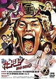 やりすぎコージーDVD BOX 11[DVD]