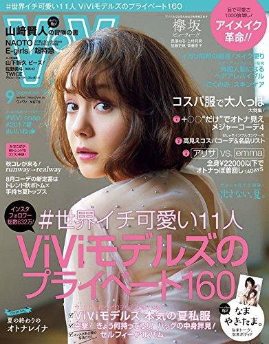 ViVi(ヴィヴィ) 2017年 09 月号 [雑誌]