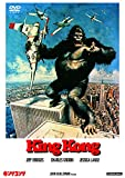 洋画 キングコング(1976)[DABA-91351][DVD]