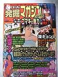 アイドル発掘マガジンフリークス  VOL.11  2001年