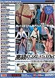 高級パンスト★STAR [15名×ストッキング越しの快感] [DVD]