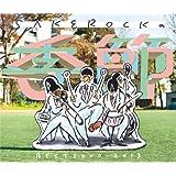 SAKEROCKの季節 BEST2000‐2013(初回限定盤)(DVD付)
