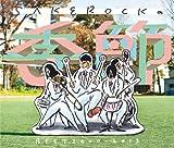 SAKEROCKの季節 BEST 2000‐2013