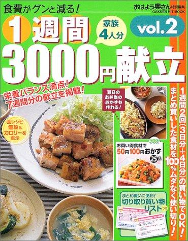 1週間3000円献立—家族4人分 (Vol.2) (Gakken hit mook)