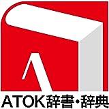 共同通信社 記者ハンドブック辞書 第13版 for ATOK 通常版 DL版 [ダウンロード]