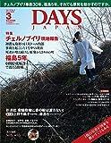DAYS JAPAN 2016年 03 月号 [雑誌]