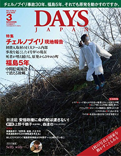 DAYS JAPAN 2016年 03 月号 [雑誌]の詳細を見る