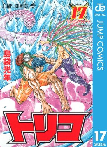 トリコ モノクロ版 17 (ジャンプコミックスDIGITAL)