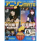 アニソンMATE 2010年 07月号 (Vol.0/創刊準備号)