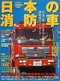 日本の消防車―日本で見られるすべての種類の消防車カラーガイド (イカロスMOOK)