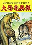 大恐竜画報―伝説の画家 南村喬之の世界