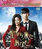 星から来たあなた<コンプリート・シンプルDVD-BOX5,000円シリーズ>【期間限定生産】[DVD]