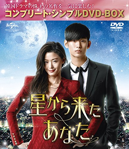 星から来たあなた (コンプリート・シンプルDVD-BOX5,000円シリーズ)(期間限定生産)の詳細を見る