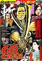 時代劇コミック斬 VOL.17 (GW MOOK 531)