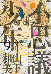 Amazon.co.jp: 山下 和美:作品一...